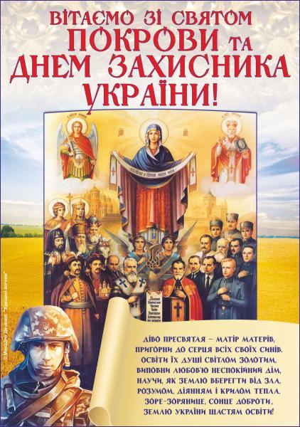 14 жовтня – День захисника України | Видавництво Львівської політехніки